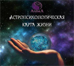 Астропсихологическая карта жизни