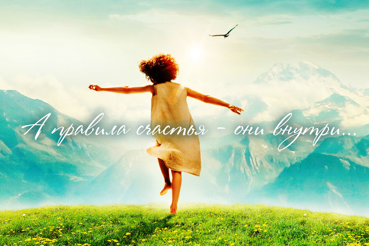 А правила счастья — они внутри… Прекрасное стихотворение о нашей жизни