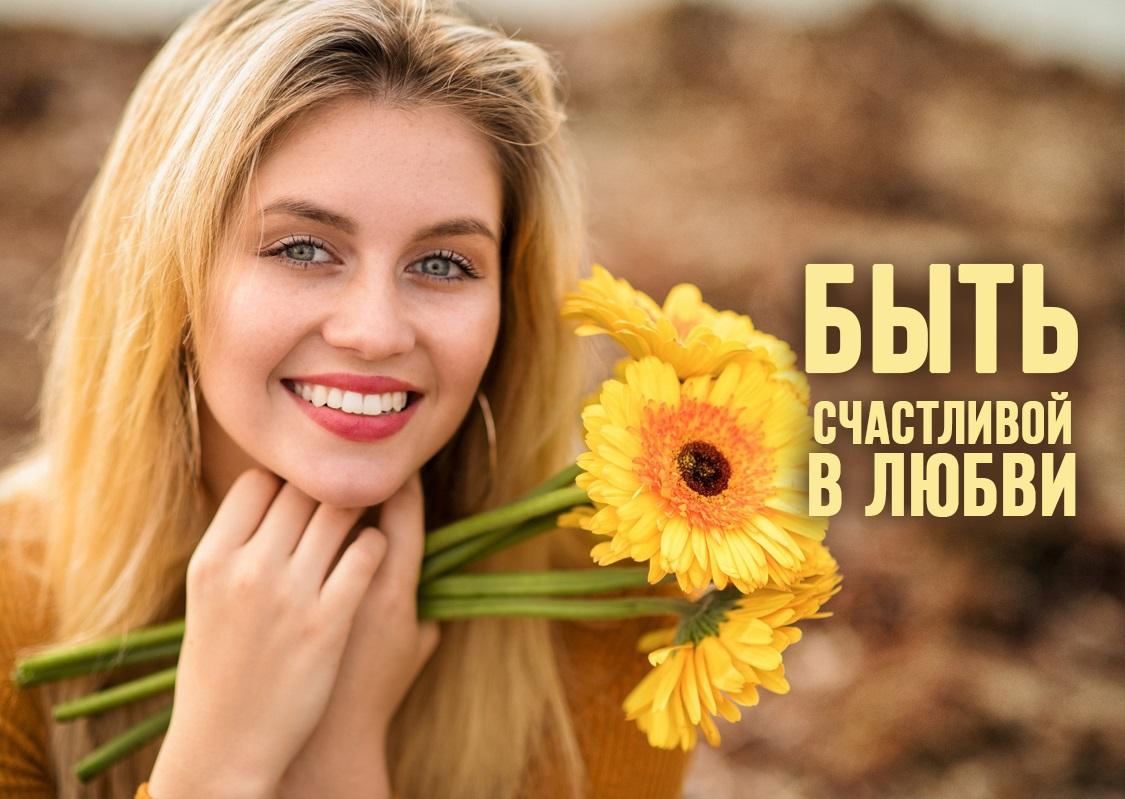 Женщины, которые помнят об этих вещах, всегда счастливы в любви