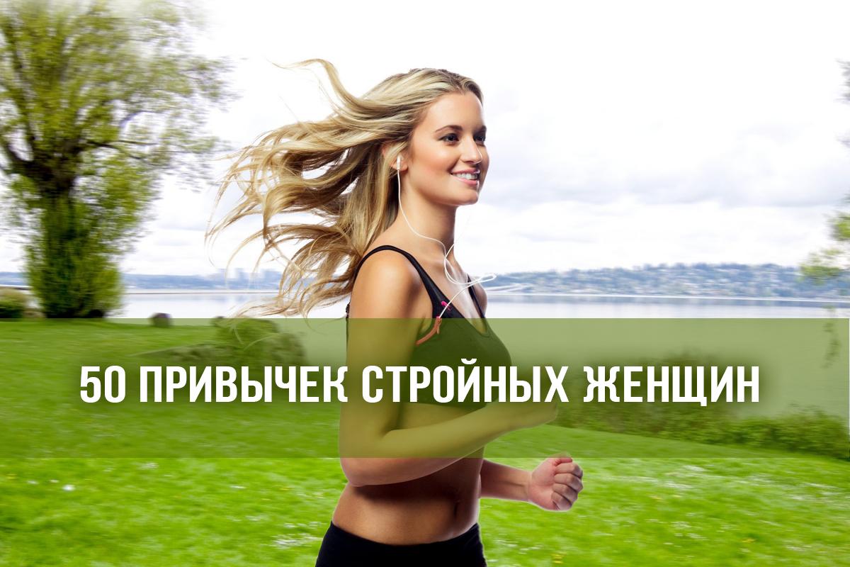 Привычки стройных женщин