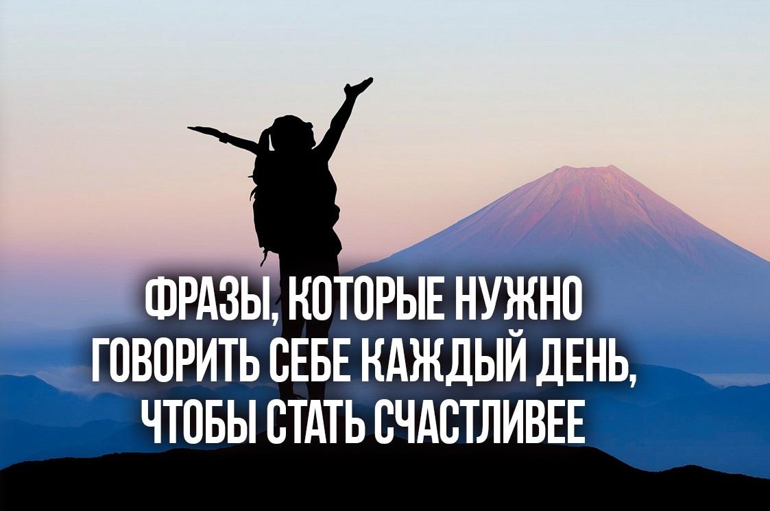 Фразы, которые нужно говорить себе каждый день, чтобы стать счастливее