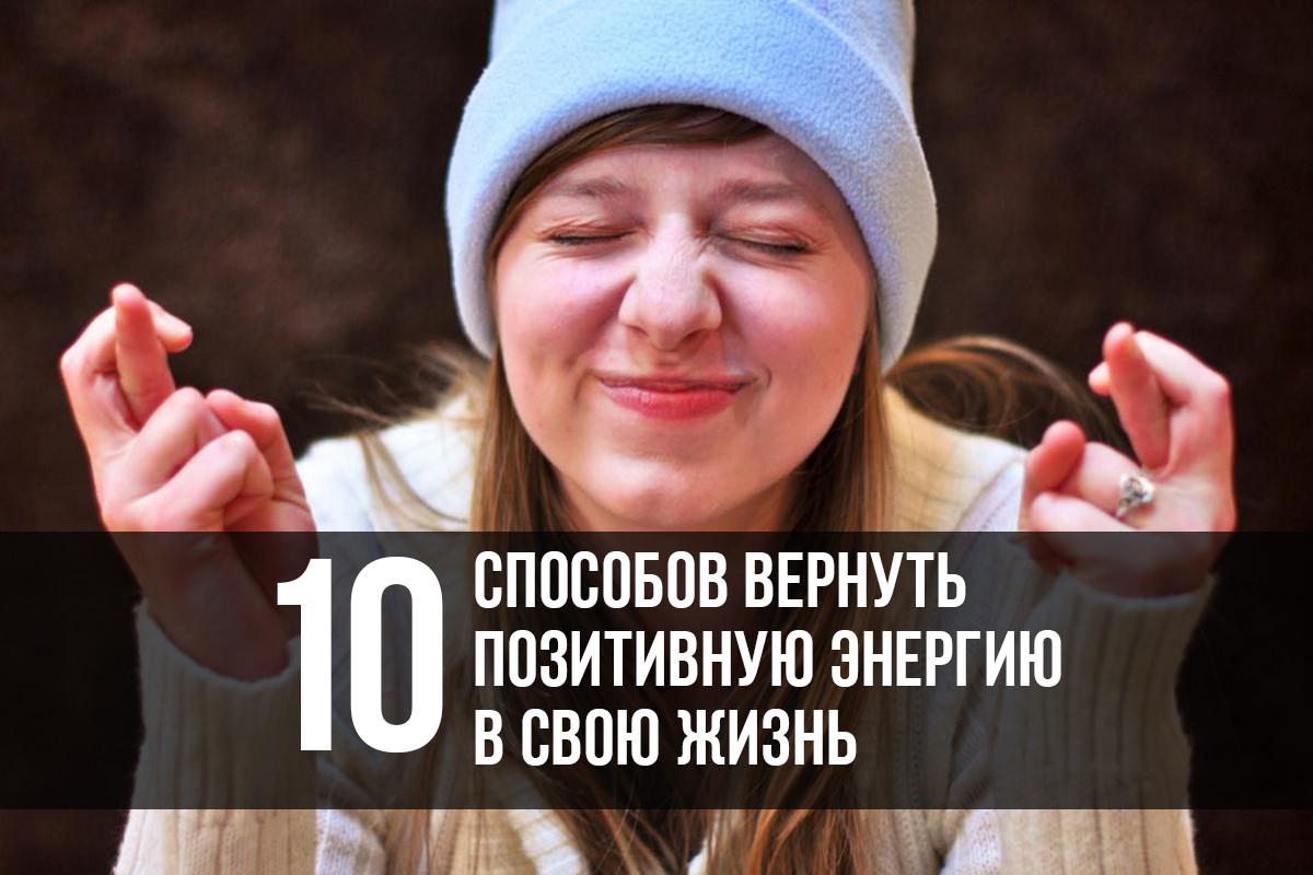 Десять способов вернуть позитивную энергию в свою жизнь