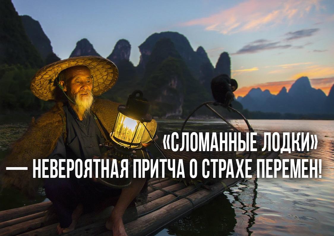 «Сломанные лодки» — невероятная притча о страхе перемен