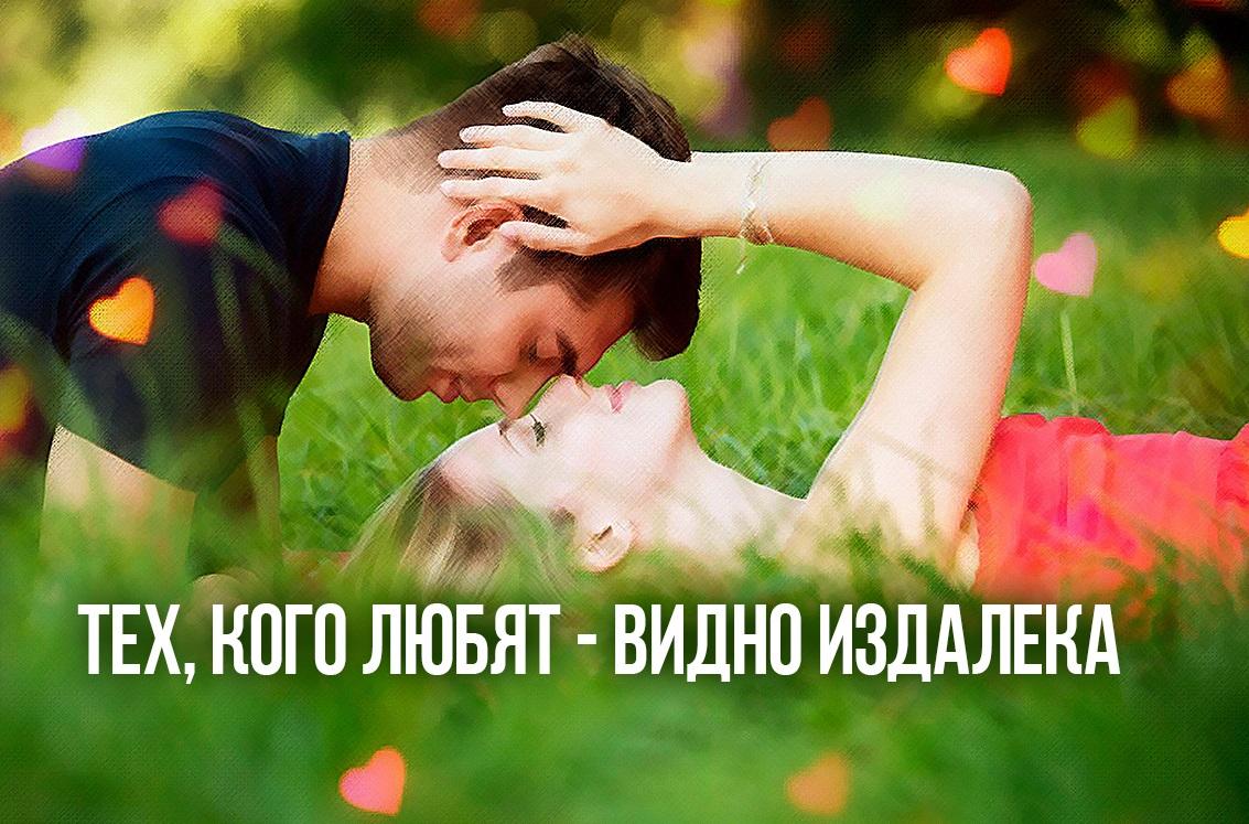 Тех, кого любят — видно издалека