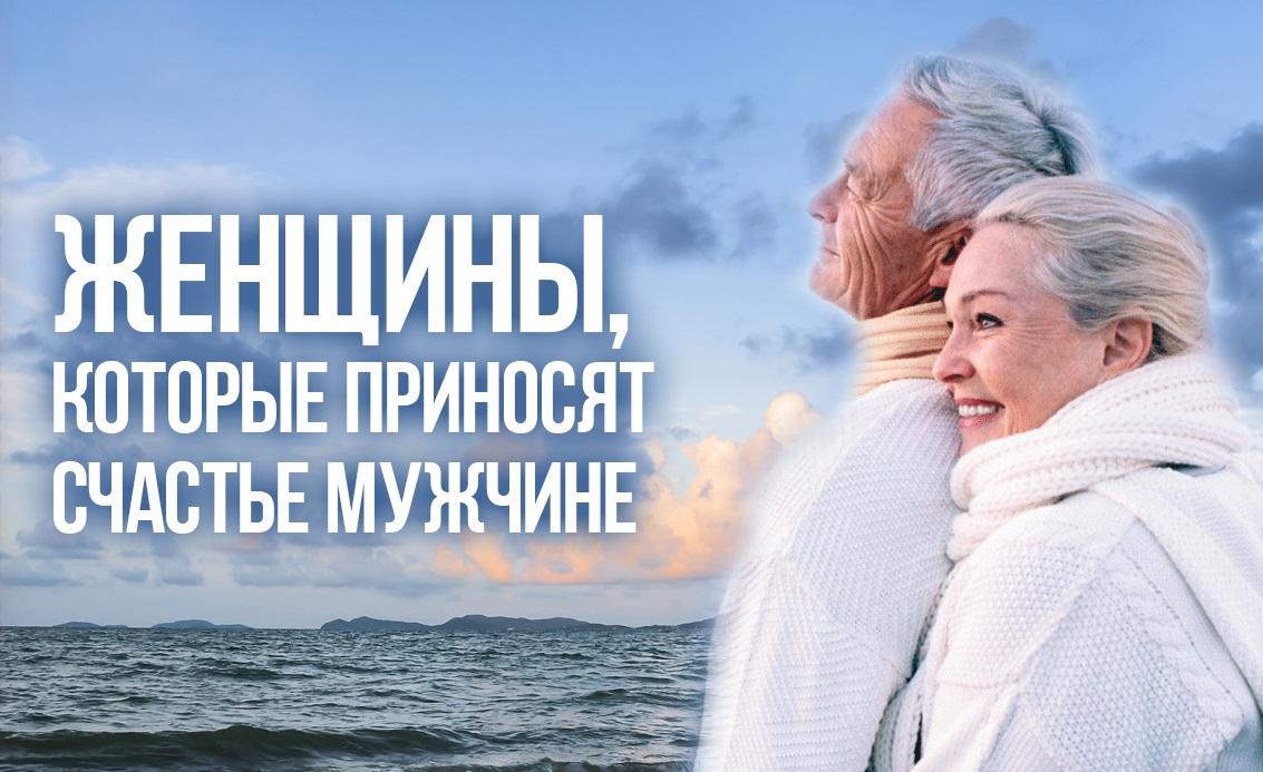 Женщины, которые приносят счастье мужчине